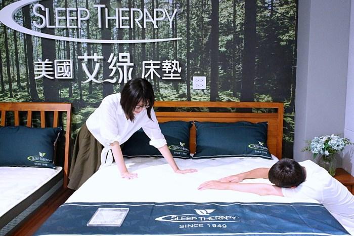 艾綠床墊  睡覺就能愛護地球 材質天然 一覺到天亮的睡美人就是你