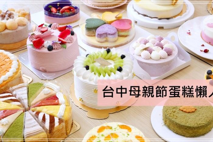 台中母親節蛋糕懶人包 下集:杏屋、森果香、向陽房、糖印和旅禾等10顆母親節蛋糕