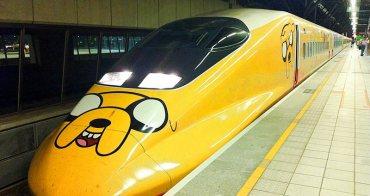 心情。隨筆 | 台灣高鐵CN卡通老皮列車