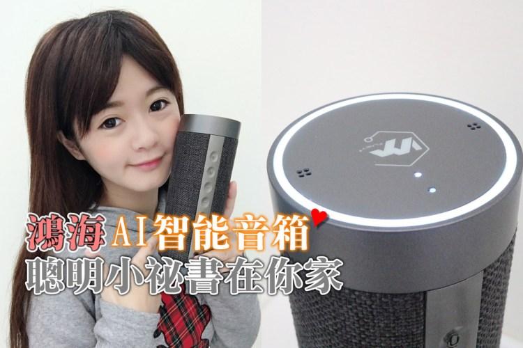 鴻海科技集團富連網家AI智能音箱,最夯的聖誕禮物來囉~