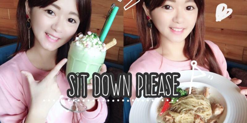 【桃園】Sit down please 西當普利斯 餐點精緻且用心 午晚餐.宵夜.下午茶通通有