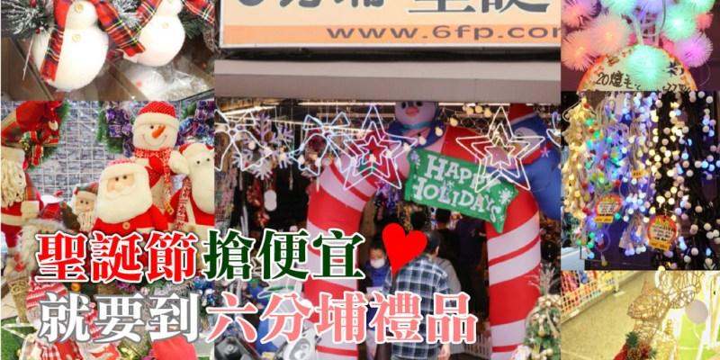超美聖誕節DIY佈置,台北車站六分埔禮品批發通通滿足您,DIY聖誕節佈置,讓家裡充滿過節氣氛吧! 裝飾品/聖誕樹/聖誕禮品