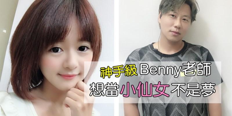 【台北西門町美髮沙龍】尚洋髮藝 神手級Benny老師 輕鬆改造日系短髮