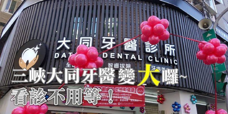 【三峽】大同牙醫搬家囉,全新診療空間、多位醫師進駐,拔牙、植牙、矯正全方位服務,看病免跑台北市~