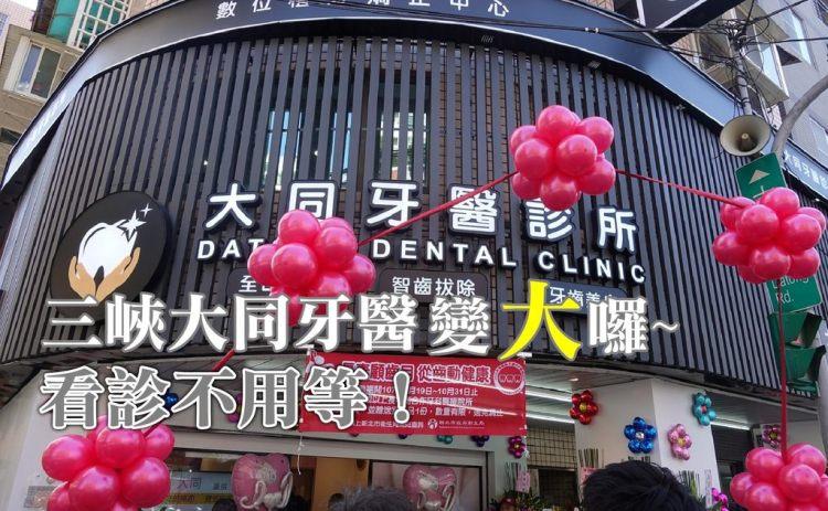 三峽大同牙醫搬家囉,全新診療空間、多位醫師進駐,拔牙、植牙、矯正全方位服務,看病免跑台北市~