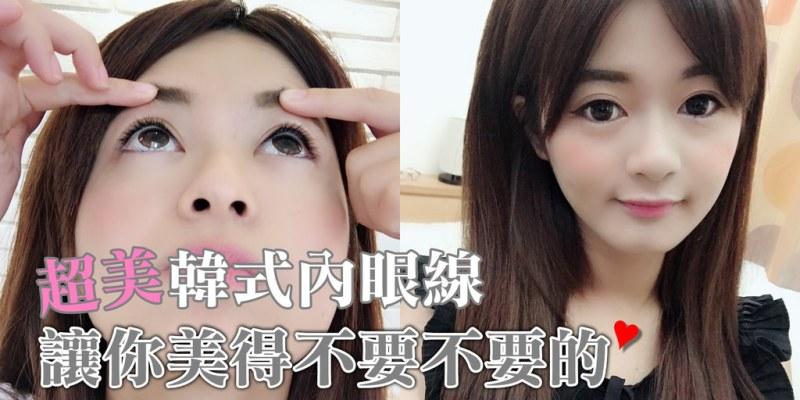 超美韓式隱形內眼線 難畫的內眼線就交給LaLa時尚美學吧!