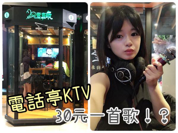 電話亭KTV 唱歌初體驗