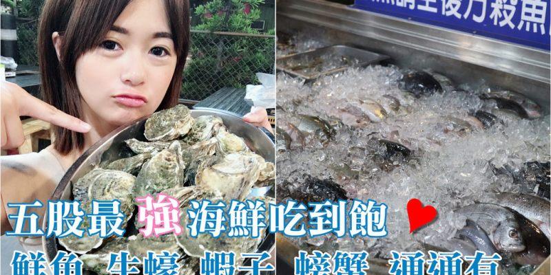 【五股】海寶城五股分店 蝦子.生蠔.鮮魚 各類海鮮火烤任你吃到飽