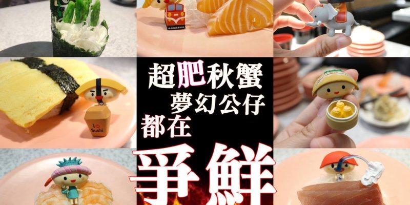 【美食】爭鮮推超可愛限量公仔週週陪你開心吃飯