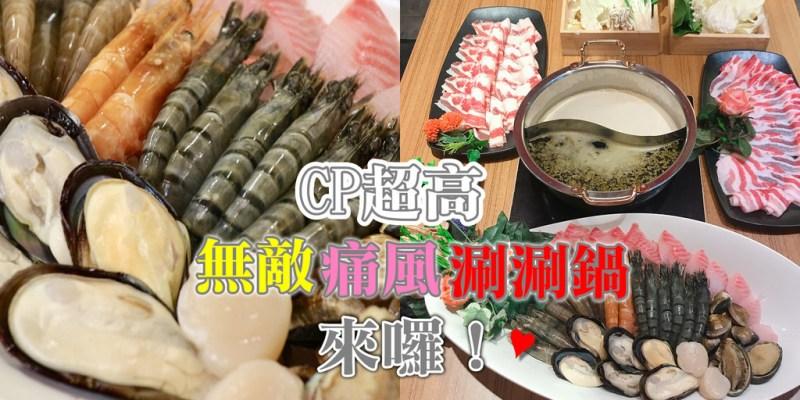 中山區火鍋-婧傳火鍋SHABU CP超高的無敵痛風-滿漢大蝦全餐來囉!