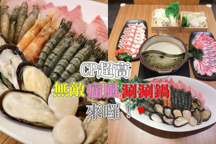 【台北中山】婧傳火鍋SHABU CP超高的無敵痛風-滿漢大蝦全餐來囉!