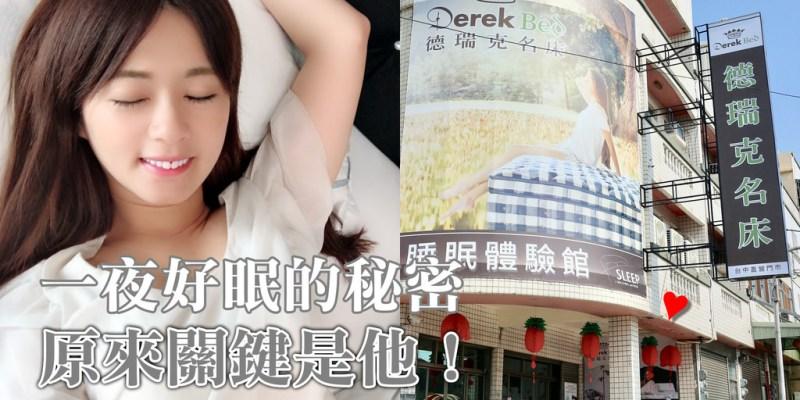 台中床墊推薦-德瑞克名床Derek Bed台中體驗館開幕囉,想試躺的朋友不用跑台北啦!挑選合適好床,親身試躺最直接~
