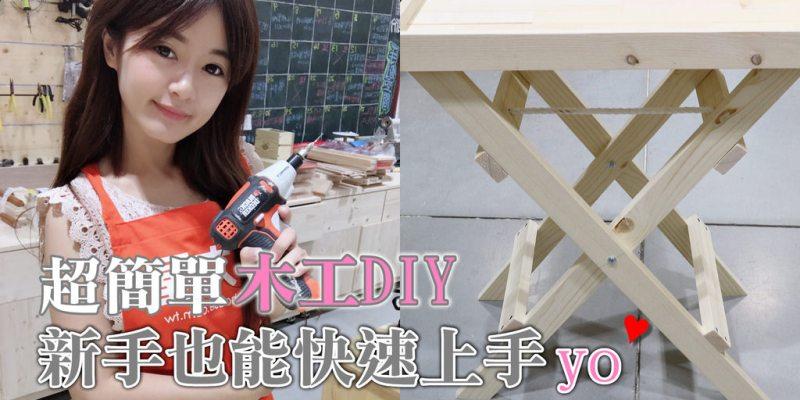 特力屋實用松木折合桌 799元就能夠擁有!特力屋手創空間/手作課程/木工DIY