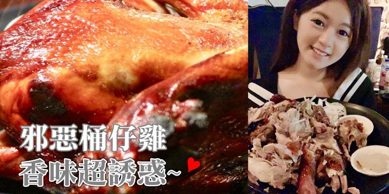 台北松山餐廳推薦,起家莊雞老闆桶仔雞,讓你生日免費吃雞!