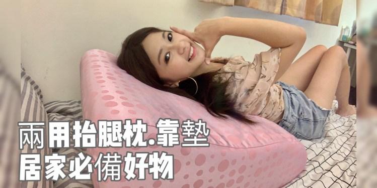 抬腿枕推薦-GreySa格蕾莎抬腿枕,適用長期久站、每天只要30分,舒緩腿部疲勞好Easy