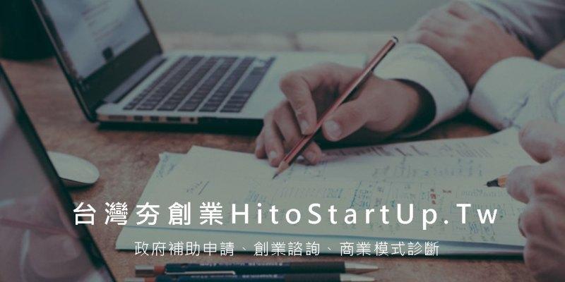 新手創業不求人,【台灣夯創業】提供您最完善的創業輔導諮詢服務。