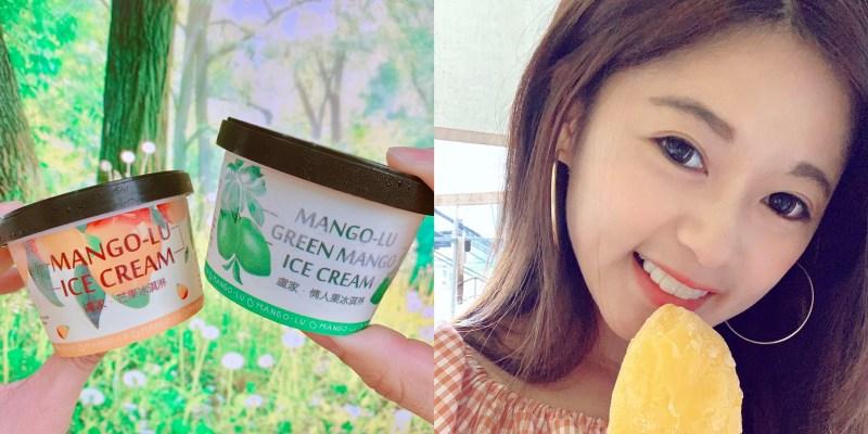 冰淇淋推薦-團購熱賣枋山盧家冰淇淋,,美味芒果冰淇淋&情人果冰,天然水果讓你吃冰也能健康又養生。
