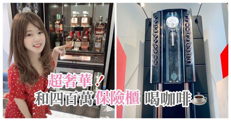 超奢華頂級咖啡館!來和400多萬的保險箱們一起喝咖啡吧!日寶保險櫃x BUBEN&ZORWEG HW Lounge雪茄咖啡館。