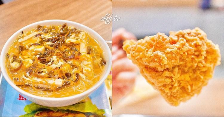 丹丹漢堡新北有分店?重新家樂福美食炸雞店「半雞八兩」,酸辣米粉湯、雞蓉粥讓北漂族解相思情。