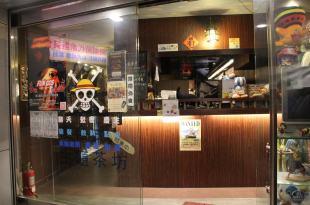 【主題餐廳】永和海賊時代-複合式茶坊-航海王迷必去桌遊主題餐廳