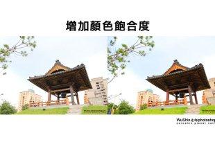 【PS教學】增加顏色飽合度-Photoshop教學修圖系列