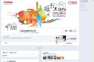 攝影專案-2012canon攝影馬拉松攝影幕後花絮活動紀錄攝影師