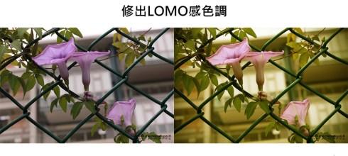 【PS教學】修出LOMO感色調-文青修圖LOMO風-Photoshop教學修圖系列
