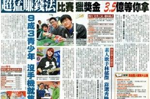 """上自由時報A12版!""""超猛賺錢法,比賽獵獎金,3.5億等你拿"""" 吳鑫"""