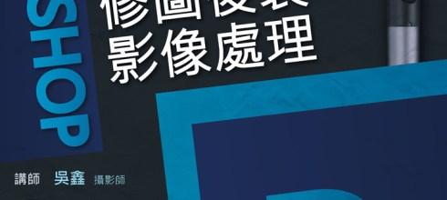 【Photoshop影像編修班】修圖後製影像處理輕鬆上手-臺北科技大學 講師:吳鑫