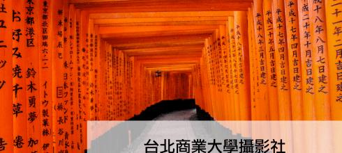 【攝影社團系列課程】臺北商業大學 北商攝影社 社團指導老師 吳鑫