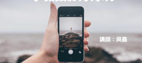 【手機攝影班】手機攝影好好玩 臺北商業大學攝影社 講師:吳鑫