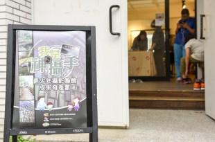 【手機攝錄影課程】青少年攝影團體成果發表會 講師:吳鑫