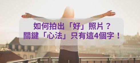 【手機攝影教學003】如何拍出「好」照片的關鍵「心法」只有這4個字!