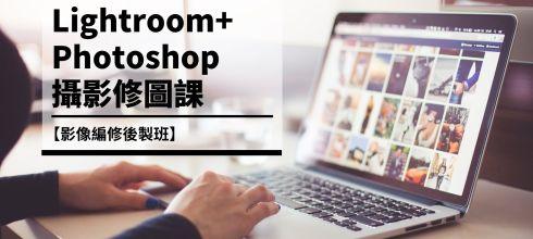 【Lightroom+Photoshop攝影修圖課】台北場平日夜間班第11期影像編修後製班(已額滿)
