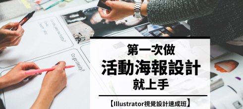 【第一次做海報設計就上手】Illustrator視覺設計速成班 台北場平日夜間班第3期(已額滿)