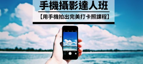 【手機攝影達人班】用手機拍出完美打卡照課程 台北場假日外拍班第31期(開放報名中)