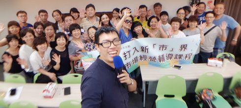 【手機商品美食攝影課】好生意來自好照片 台北市場經營輔導課程 講師:吳鑫