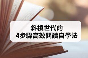 斜槓世代的4步驟高效閱讀自學法  這樣K書才有效