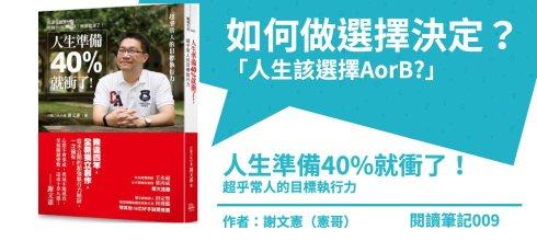 【燃燒吧閱讀魂009】《人生準備40%就衝了》讀書筆記-如何做選擇決定?不知道要做A還是要做B該怎麼辦?