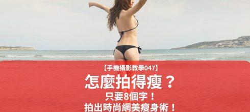 【手機攝影教學047】怎麼拍瘦?只要8個字!免PS拍出時尚網美瘦身術!