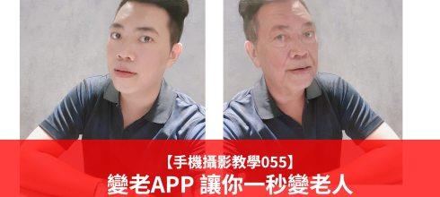 【手機攝影教學055】變老APP濾鏡 變老人 讓你一秒換張老臉