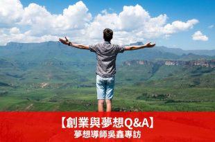 【夢想Q&A】百工日記叩問旅者夢想導師:吳鑫老師專訪