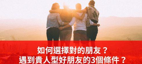 如何選擇對的朋友?遇到貴人型好朋友的3個條件?