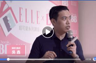 ELLE X Chocola BB 「超可愛系列講座」旅遊攝影 講座 講師:吳鑫