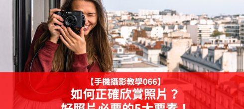 【手機攝影教學066】如何正確欣賞照片?好照片必要的5大要素!
