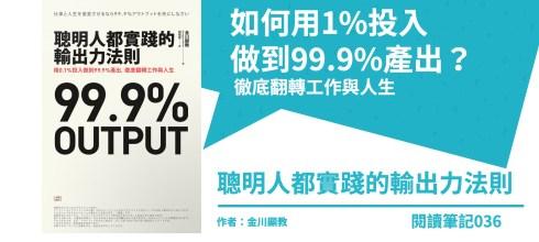 【燃燒吧閱讀魂036】《聰明人都實踐的輸出力法則》如何用1%投入做到99.9%產出?徹底翻轉工作與人生讀書重點筆記