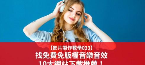 【影片製作教學033】找免費免版權音樂音效10大網站下載推薦!剪輯影片救星!