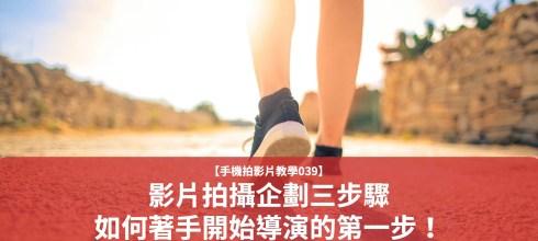 【手機拍影片教學039】新手影片拍攝企劃三步驟  如何著手開始導演的第一步!