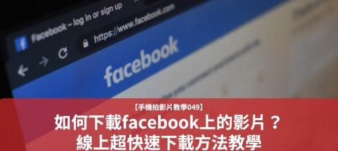 【fb影片下載教學】如何下載facebook上的影片?線上超快速下載方法教學