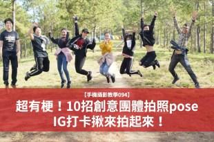【手機拍照攝影教學094】超有梗!10招創意團體拍照pose姿勢動作  IG打卡揪來拍起來!